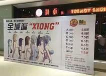 Restaurante en China ofrece descuentos según el tamaño de los senos
