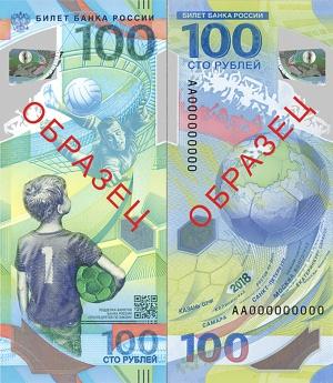 Rusia lanza billete conmemorativo del Mundial: Rusia lanza billete conmemorativo del Mundial